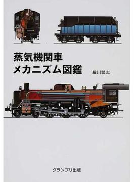 蒸気機関車メカニズム図鑑 新装版
