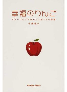 幸福のりんご アメーバピグでほんとに起こった物語