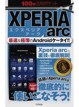 XPERIA arc 最速&極薄のAndroidケータイ!!