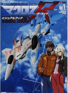 マクロス・ザ・ライドビジュアルブック マクロス・オリジナル・ストーリー Vol.1