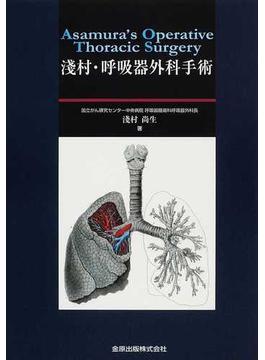 淺村・呼吸器外科手術