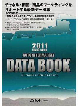 オートアフターマーケットデータブック アニュアルレポート 2011