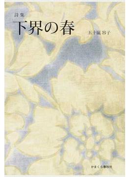 下界の春 詩集