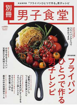 別冊男子食堂 「フライパンひとつで作る」男子レシピ 完全保存版