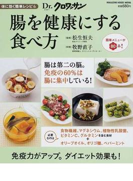 腸を健康にする食べ方(マガジンハウスムック)