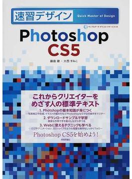 速習デザインPhotoshop CS5
