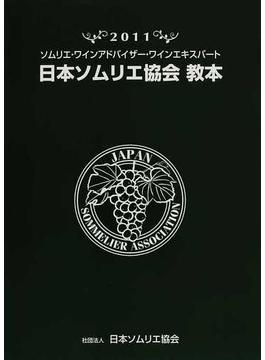 日本ソムリエ協会教本 ソムリエ・ワインアドバイザー・ワインエキスパート 2011