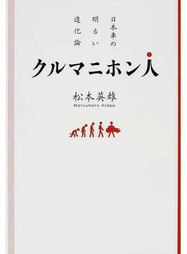 クルマニホン人 日本車の明るい進化論