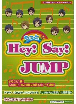 もっと☆Hey!Say!JUMP まるごと1冊!『JUMP』情報&エピソード満載☆『NYC』スペシャル情報も!