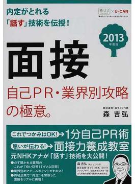 面接自己PR・業界別攻略の極意。 内定がとれる「話す」技術を伝授! 2013年度版