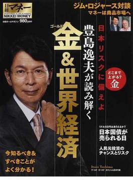 豊島逸夫が読み解く金&世界経済 日本リスクに備えよ