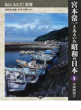 宮本常一とあるいた昭和の日本 5 中国四国 2