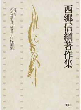 西郷信綱著作集 第3巻 記紀神話・古代研究 3 古代論集