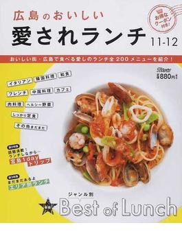 広島のおいしい愛されランチ 11−12 おいしい街・広島で食べる愛しのランチ全200メニューを紹介!