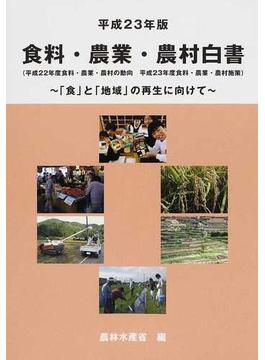 食料・農業・農村白書 平成23年版 「食」と「地域」の再生に向けて