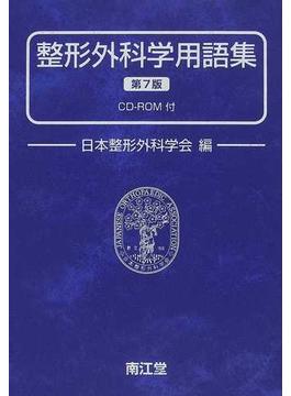 整形外科学用語集 第7版