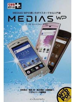 MEDIAS WP ドコモスマートフォンN−06C MEDIAS WPの使い方がマスターできる入門書(できるポケット+)