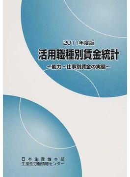 活用職種別賃金統計 能力・仕事別賃金の実態 2011年度版