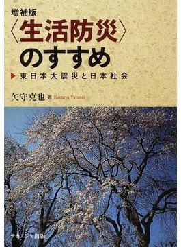 〈生活防災〉のすすめ 東日本大震災と日本社会 増補版