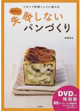 ツオップ伊原シェフに教わるぜったいに失敗しないパンづくり DVD付き特別版