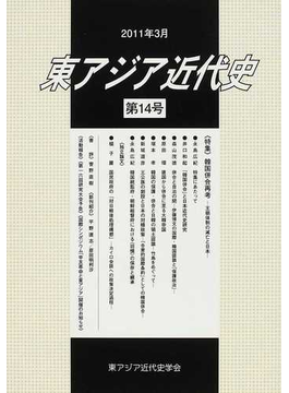 東アジア近代史 第14号 特集・韓国併合再考−王朝体制の滅亡と日本−