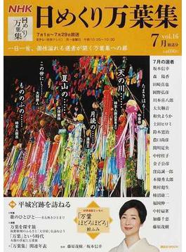NHK日めくり万葉集 vol.16 7月放送分