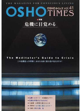 OSHOタイムズ THE MAGAZINE FOR CONSCIOUS LIVING vol.41 特集・危機に目覚める