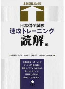日本留学試験速攻トレーニング 読解編