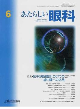 あたらしい眼科 Vol.28No.6(2011June) 特集・光干渉断層計(OCT)の緑内障への応用