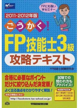 ごうかく!FP技能士3級攻略テキスト 2011−2012年版