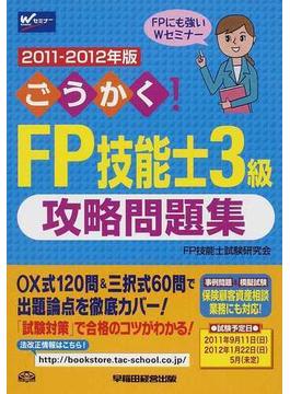 ごうかく!FP技能士3級攻略問題集 2011−2012年版