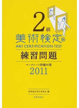 2級美術検定練習問題 マークシート問題対策 2011