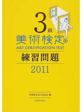3級美術検定練習問題 2011