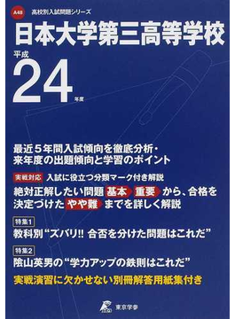 日本大学第三高等学校 24年度用