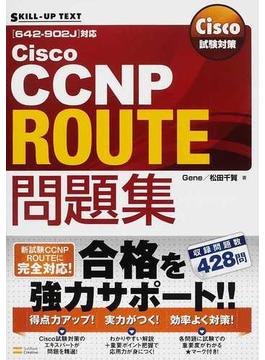 Cisco CCNP ROUTE問題集 〈642−902J〉対応