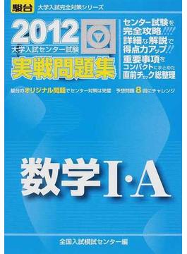 大学入試センター試験実戦問題集数学Ⅰ・A