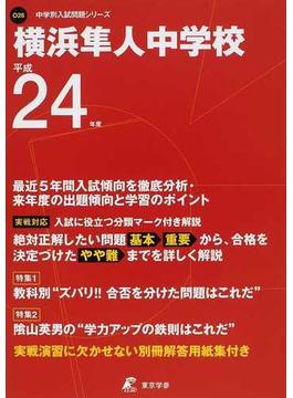 横浜隼人中学校 24年度用