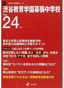 渋谷教育学園幕張中学校 24年度用