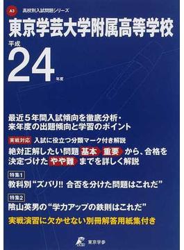 東京学芸大学附属高等学校 24年度用