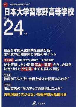 日本大学習志野高等学校 24年度用