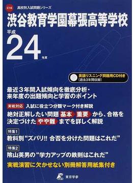 渋谷教育学園幕張高等学校 24年度用