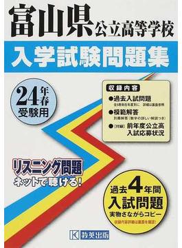 富山県公立高等学校入学試験問題集 24年春受験用