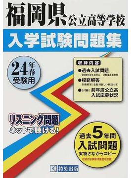 福岡県公立高等学校入学試験問題集 24年春受験用