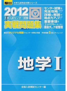 大学入試センター試験実戦問題集地学Ⅰ