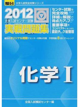 大学入試センター試験実戦問題集化学Ⅰ