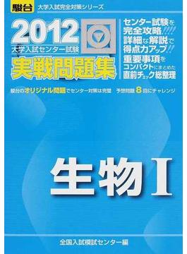 大学入試センター試験実戦問題集生物Ⅰ