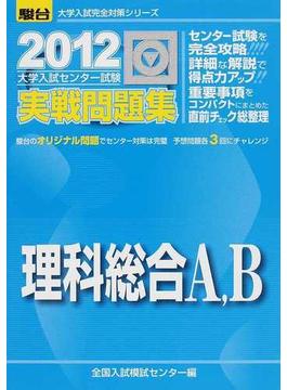 大学入試センター試験実戦問題集理科総合A,B