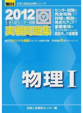大学入試センター試験実戦問題集物理Ⅰ