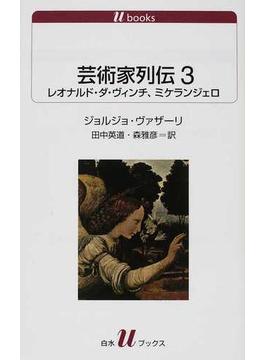 芸術家列伝 3 レオナルド・ダ・ヴィンチ、ミケランジェロ(白水Uブックス)