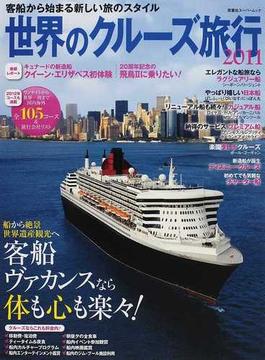 世界のクルーズ旅行 客船から始まる新しい旅のスタイル 2011 ワンナイトから世界一周まで(双葉社スーパームック)